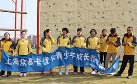 众基儿童拓展培训师培训已于22日顺利结束