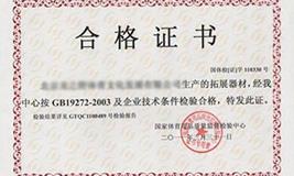 器材合格证