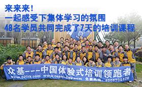 48名培训师学员在3月顺利完成培训课程