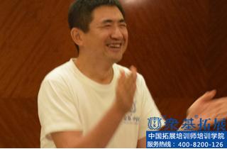 杨振华|杨振华,众基,拓展培训,成人培训师培训