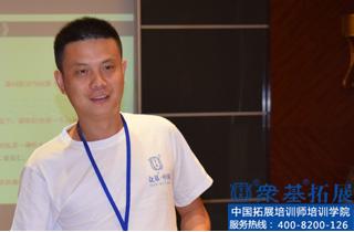 杜江 杜江,众基,拓展培训,成人培训师培训