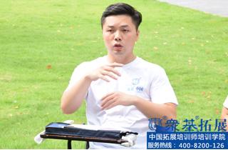 李天鹏|李天鹏,众基,拓展培训,成人培训师培训