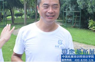 张金安|张金安,众基,拓展培训,成人培训师培训