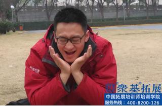 张沛|张沛,众基,拓展培训,儿童培训师培训
