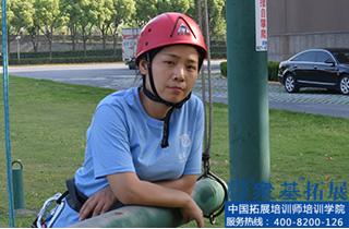 姚培炫 姚培炫,众基,拓展培训,成人培训师培训