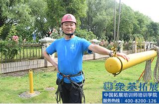 樊学峰|樊学峰,众基,拓展培训,儿童培训师培训