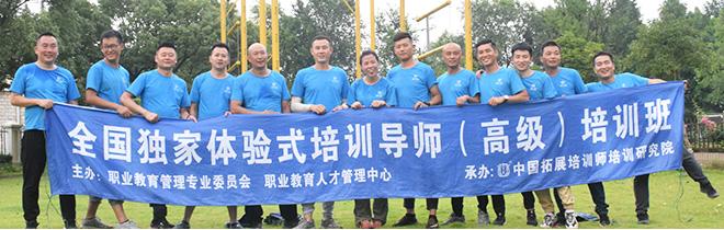 陈林|陈林,众基,拓展培训,儿童培训师培训