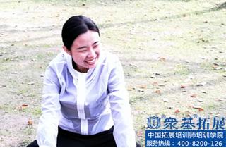 王娅姣|王娅姣,众基,拓展培训,成人培训师培训