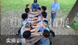 丁波伟|丁波伟,众基,拓展培训,成人培训师培训