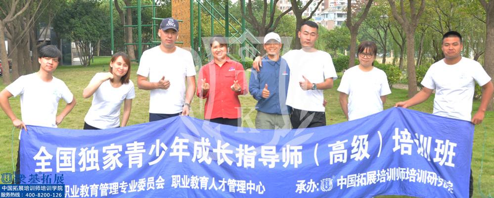 杨雪良|杨雪良,众基,拓展培训,儿童培训师培训